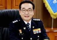 """원경환 신임 서울청장 """"여성·아동 적극 돕는 경찰 되겠다"""""""
