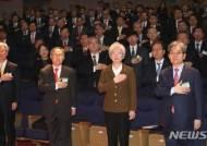 재외공관장회의 국민의례