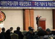 개회사하는 이영수 한국광복군동지회장