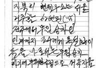 '62년 만에 버스비 지불'…금호고속에 건네진 손 편지와 현금