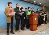 재건축사업 철거민 대책마련 및 법개정 촉구 기자회견