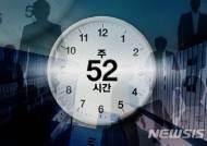 [2018 국내 10대뉴스]⑧주52시간 근무제 도입
