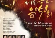 광주시, 12일 무료 송년음악회 개최
