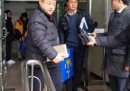 한국지역난방공사 고양지사 압수수색 마친 경찰