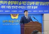 """""""제주지역 렌터카 업체, 도 총량제 시행에 동참해야"""""""