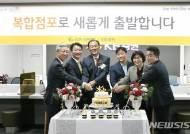 KB금융그룹, 일산에 은행·증권 WM복합점포 오픈
