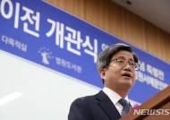 """'일산시대' 연 법원도서관…김명수 """"사법민주화 기여"""""""