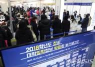 2019 정시 대입박람회 13일부터 3일간 열려…138개大 참가