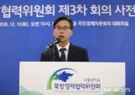 북방위 '동아시아 철도공동체' 밑그림···신북방 과제 점검도