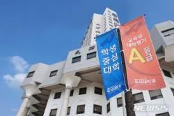 """우석대, 조직개편 단행…""""교육혁신·글로벌 역량강화"""""""