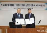 경총, 소상공인연합회와 경쟁력강화 업무 협약