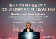 """강경화 """"4차산업혁명 협업 국가 기대 충족, 외교 중장기 과제"""""""