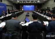북방경제협력위원회 제3차 회의