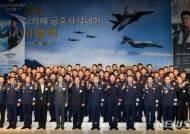 2018년 보라매 공중사격대회 시상식