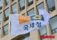 국세청, 경총 세무조사 착수…'업무추진비 횡령' 의혹