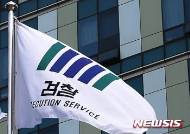 청주지검, 6·13 지방선거사범 43명 기소…단체장은 굴레 벗어