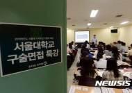 """서울대 """"이번 수시 합격 고교 849곳, 학종 도입 이래 최다"""""""