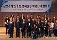[2018 산업계 10대 뉴스]⑨삼성전자-반올림, 백혈병 11년 분쟁 '종지부' ⑩LG '4세 구광모 시대' 개막