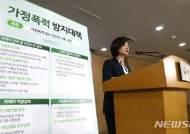 여가부, 가정폭력 피해자 지원 우수사례 발표회 개최