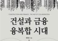 부동산·인프라산업 금융활용법, 원정호 '건설과 금융 융복합 시대'