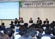 '36개월·교도소 근무' 대체복무제, 여전히 좁혀지지 않는 입장차