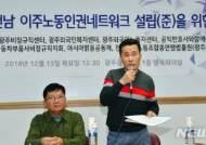 """이주노동인권네트워크 준비위 """"외국인 고용허가제, 구조적 문제 양산…개선해야"""""""