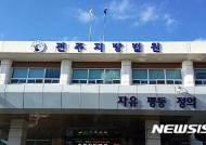 """'양심적 병역거부자' 5명 항소심서 '무죄'…""""정당한 거부사유 해당"""""""