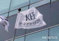 국세청, 경총 '세무조사'...업무추진비 횡령 의혹