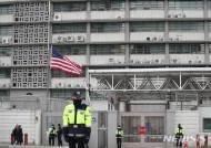 검찰, '美대사관 기습시위' 20대 대학생들 무더기 기소