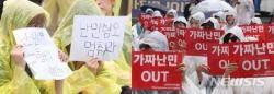 제주 예멘 난민인정 두고 시민사회단체 엇갈린 반응