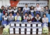 동국제강 나눔지기봉사단 '사랑의 김장 나누기'