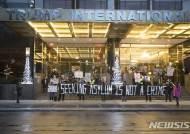 美 시민단체, 트럼프 이민정책 반대 시위