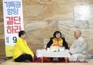 정의당 이정미 방문한 명진스님