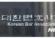 '몰래 변론' 한 검사장 출신 변호사 2명…변협, 과태료 처분