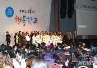 경남교육청, 행복학교 4년 성과 나눔마당 '성황'