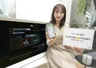 올레 tv, 유료방송 업계 최초 간편결제 서비스 도입