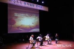 전남동부 위기청소년 마음톡톡 힐링 콘서트