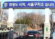 """""""구금 시설 과밀 수용, 국가형벌권 넘어선 인권 침해"""""""