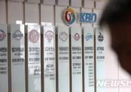 KBO, 성추행 사건으로 직원 2명 잇달아 해고