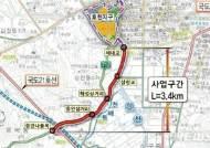 전주 삼천동 2가 농협공판장~중인나들목 구간 '도로 확장'