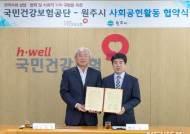 건보공단, 원주에 '장난감 도서관' 개관…사회공헌 약속