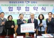 경남도교육청-김해시, 동부지역 교육발전 업무협약 체결