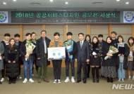 [대전소식]2018 공공서비스디자인 공모전 시상식 개최 등