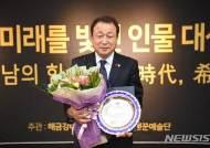 김해시의회 김형수 의장, 경남 미래를 빛낸 인물 대상
