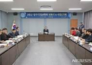 고흥군 '일자리창출 위원회' 출범