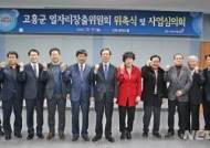 고흥군 일자리 창출 위원회 출범…일자리 정책 다각화