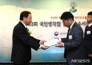 [거창소식]웅양중 정의석 행정실장, 국민권익위 위원장상 수상 등