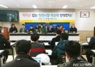 """제주 진보정당·시민단체 """"도의회, 행정시장 직선제 부결해야"""""""