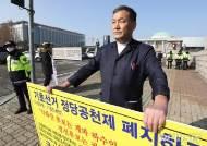 기초선거 정당공천제 폐지하라