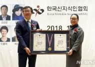 [광주소식]이남희 손길공방 대표 신지식인 선정 등